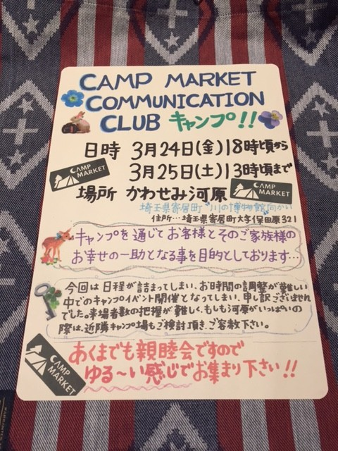 image2-camp-market-communication-club-h29-3-17-2