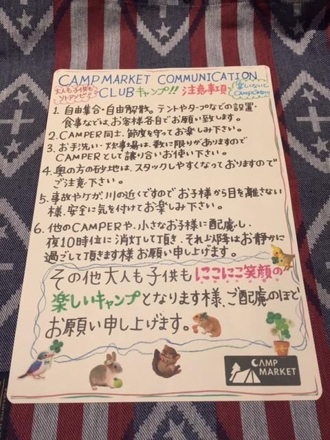 image3-camp-market-communication-club-h29-3-17-3