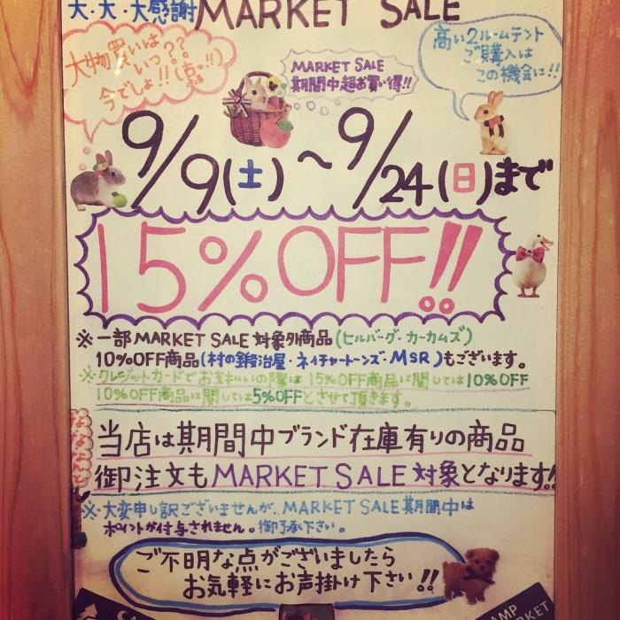IMG_4670-sale-kokuchi-teisei1-h29-9-7